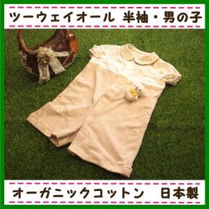 ツーウェイオール 男の子 半袖・半ズボン 70cm オーガニックコットン 日本製 6ヶ月〜10ヶ月ごろ  fuwarico