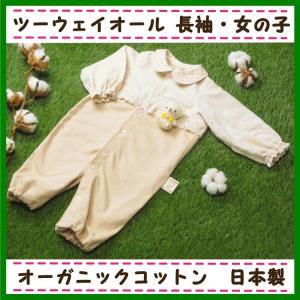 ツーウェイオール 女の子 長袖・長ズボン 70cm オーガニックコットン 日本製 6ヶ月〜10ヶ月ごろ  fuwarico