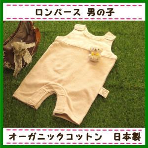 ロンパース 男の子70cm オーガニックコットン 日本製 6ヶ月〜10ヶ月ごろ  fuwarico
