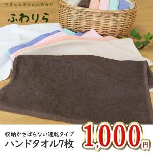 ポッキリ 1000円 8年タオル ハンドタオル 7色7枚セッ...