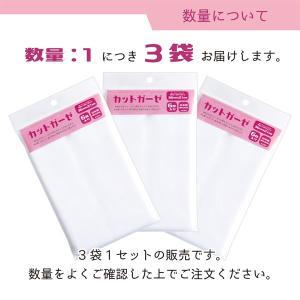 ガーゼ 生地 カットガーゼ 日本製 6枚入り3袋セット 綿100% マスク当てガーゼ|fuzei-kyoto|02