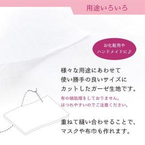 ガーゼ 生地 カットガーゼ 日本製 6枚入り3袋セット 綿100% マスク当てガーゼ|fuzei-kyoto|03
