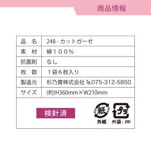 ガーゼ 生地 カットガーゼ 日本製 6枚入り3袋セット 綿100% マスク当てガーゼ|fuzei-kyoto|06
