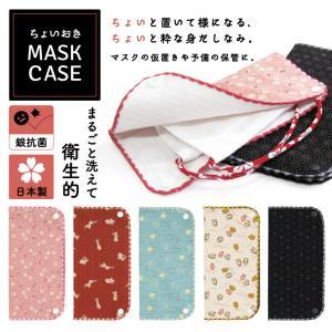 マスクケース 銀抗菌 日本製 抗菌 防臭 和柄 洗える ちょいおきマスクケースの商品画像|ナビ