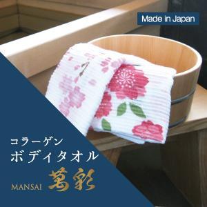 ボディタオル 肌に優しい 綿100% 日本製 美肌 コラーゲン ギフト 温泉 銭湯 レトロ コラーゲ...