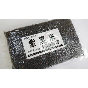 国産 紫黒米 250g|fuzi-tokusann