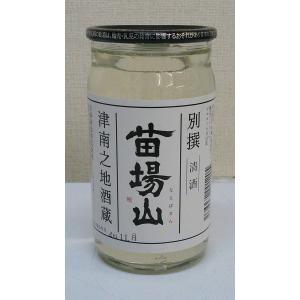 清酒 別撰 苗場山 180mlカップ|fuzi-tokusann
