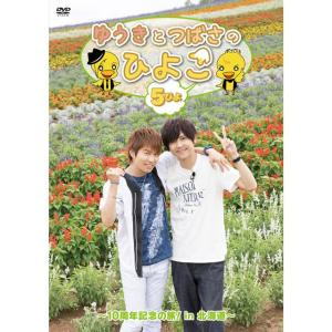 DVD「ゆうきとつばさのひよこ 5ぴよ 〜10...の関連商品9