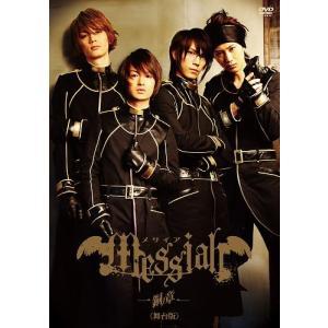 メサイア「銅ノ章」〈舞台版〉DVD 初回限定版/在庫有