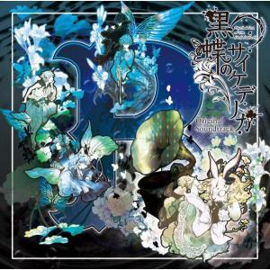 黒蝶のサイケデリカ オリジナルサウンドトラック【通常盤】/在庫有