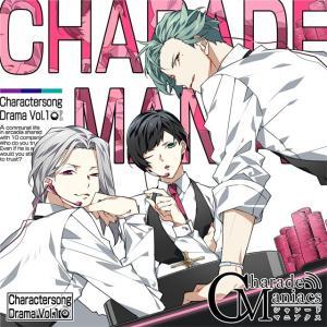 CharadeManiacs キャラクターソング&ドラマ Vol.1 限定盤/在庫有