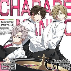 CharadeManiacs キャラクターソング&ドラマ Vol.3 限定盤/在庫有