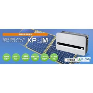オムロン パワーコンディショナー21万円(税別) KP55M-J4-A(10年保証込)|fwsotre