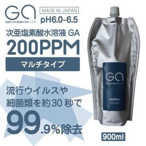 GA[ジア]弱酸性次亜塩素酸水溶液 200ppm pH6.0〜6.5 900ml 詰め替え お徳用 業務用 インフルエンザ ノロ ウイルス 除菌 対策|g-a