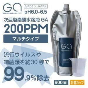 次亜塩素酸水 GAジア 200ppm pH6.0〜6.5 詰め替え用900ml 計量カップ付|g-a