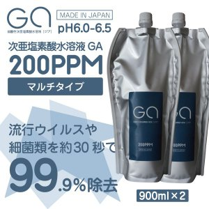 GA[ジア]弱酸性次亜塩素酸水溶液 200ppm pH6.0〜6.5 900ml2個セット 詰め替え お徳用 業務用 インフルエンザ ノロ ウイルス 除菌 対策|g-a