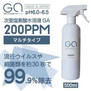 次亜塩素酸水 GAジア 200ppm pH6.0〜6.5 遮光スプレーボトル500ml|g-a