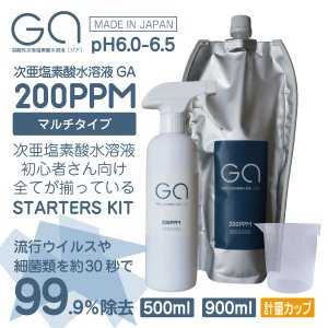 GA[ジア]弱酸性次亜塩素酸水溶液 200ppm pH6.0〜6.5 スプレーボトル&900ml【計量カップ付】詰め替え  インフルエンザ ノロ ウイルス 除菌 対策|g-a