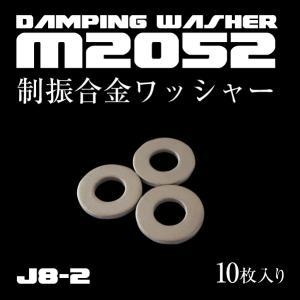 制振ワッシャー M8用 10枚入り 振動を吸収する特殊合金「制振合金M2052製」 車部品 修理部品 ユーエムアイ販売|g-a