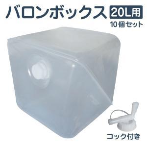 バロンボックス 20L 10個セット【専用コック付き】資材 空容器 次亜塩素酸水対応 g-a