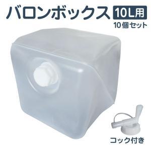バロンボックス 10L 10個セット【専用コック付き】資材 空容器 次亜塩素酸水対応 g-a