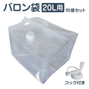 バロン袋 20L 10個セット【専用コック付き】資材 空容器 次亜塩素酸水対応|g-a