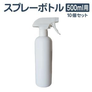 遮光スプレーボトル 500ml アルコール対応 次亜塩素酸水対応 空ボトル 霧吹き 詰替ボトル g-a