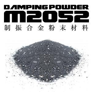 制振合金M2052 粉末材料 1kg 振動を吸収する特殊合金「制振合金M2052製」 ユーエムアイ販売|g-a