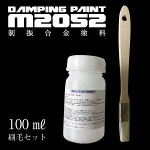 制振合金M2052 液体塗料 100ml 刷毛セット 振動を吸収する特殊合金「制振合金M2052製」 ユーエムアイ販売|g-a