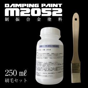 制振合金M2052 液体塗料 250ml 刷毛セット 振動を吸収する特殊合金「制振合金M2052製」 ユーエムアイ販売|g-a