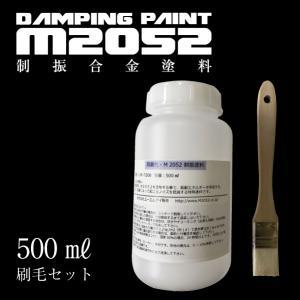 制振合金M2052 液体塗料 500ml 刷毛セット 振動を吸収する特殊合金「制振合金M2052製」 ユーエムアイ販売|g-a