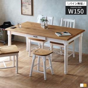 ダイニングテーブル おしゃれ 白 木製 無垢 無垢材 150 アンティーク 北欧 4人用 収納の写真