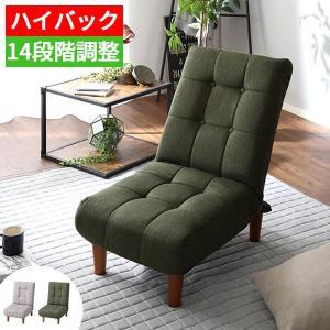 リクライニング 座椅子 ソファ ソファー チェア おしゃれ リクライニング椅子 リクライニング座椅子の写真