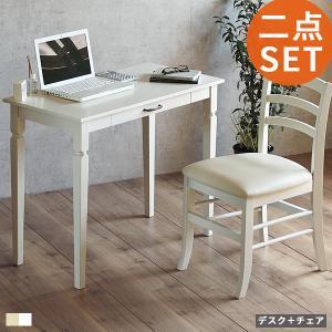 デスク 机 椅子 セット おしゃれ 収納 木製 北欧 アンティーク 白 ホワイト パソコンデスク 90cmの写真
