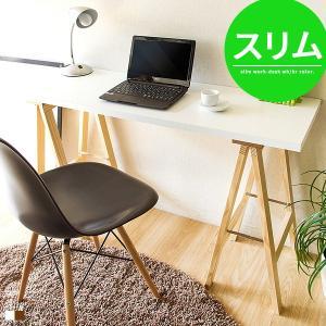 デスク 机 おしゃれ 木製 北欧 スリム パソコンデスク 作業台 ネイルテーブル 120cm 120 白 ホワイト