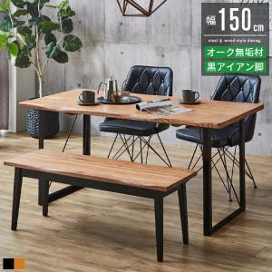 ダイニングテーブル おしゃれ 4人 4人掛け 4人用 アンティーク 木製 アイアン 150cmの写真