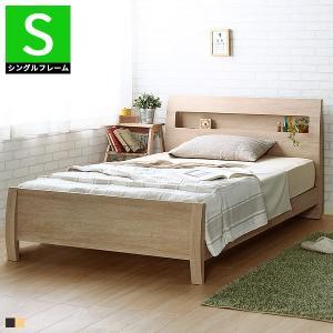 シングルベッド フレーム 収納 コンセント シングル ベッドフレーム おしゃれ 北欧 モダン