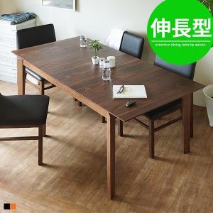 ダイニングテーブル 伸縮 伸長式 おしゃれ 木製 ウォールナット ダイニング テーブル 150 180の写真