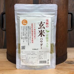 究極の玄米パウダーと京抹茶をブレンドしました。 昔から、健康と美容に効果が高いと言われている食品です...