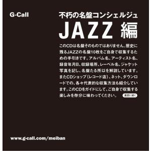 不朽の名盤コンシェルジュ JAZZ編 ジャズ コンピレーション オムニバス CD 入門