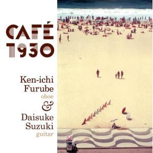 CAFE1930 / 鈴木大介・古部賢一  CD クラシック ギター オーボエ タンゴ ピアソラ