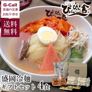 ぴょんぴょん舎 中原商店 生 盛岡冷麺 4食入ギフトセット