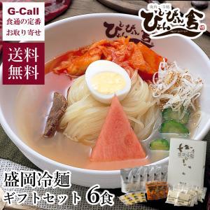 ぴょんぴょん舎 中原商店 生 盛岡冷麺 6食入ギフトセット