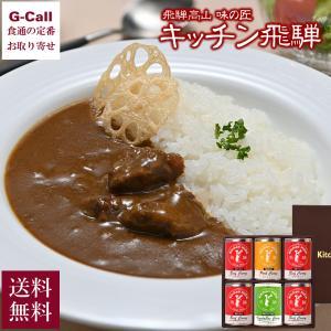 送料無料 キッチン飛騨 特選缶カレー詰合せ ビーフカレー4缶、ポークカレー1缶、野菜カレー1缶
