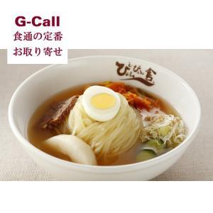 ぴょんぴょん舎 中原商店 生 盛岡冷麺 6食入スペシャルギフトセット