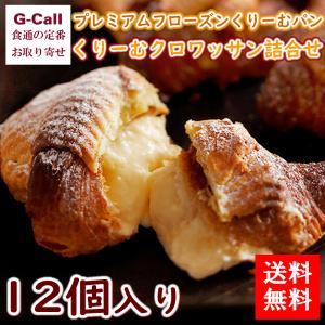 八天堂 プレミアムフローズンくりーむパンとくりーむクロワッサン詰合せ 計12個入 八天堂のクリームパ...