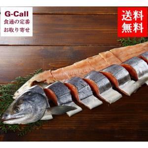 北海道産 新巻鮭 一本まるごと切り身 1.6kg〜1.8kg 網走水産 新巻さけ 新巻サケ