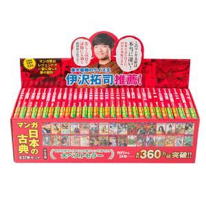 マンガ日本の古典 全32巻セット 文庫版 中央公論新社 送料無料 まんが 漫画