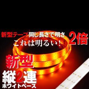 ■2倍の光量■新登場 白ベース2連LEDテープ 90連SMD 90cm オレンジ|g-cr