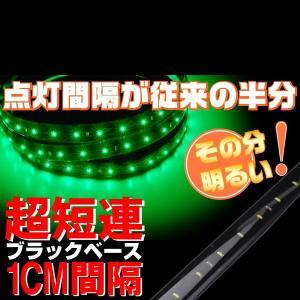 ■LEDが倍!■新登場 1連LEDテープ 60連SMD黒 60cm グリーン|g-cr